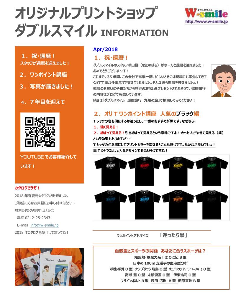 ニュースレターVol4-1.jpg