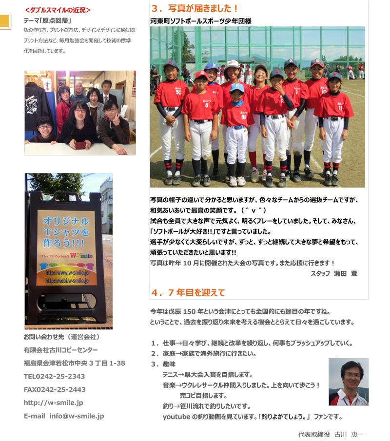 ニュースレターVol4-2.jpg
