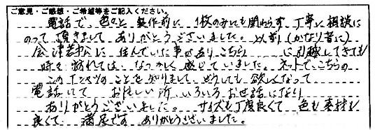 02mizusawa20170911.jpg