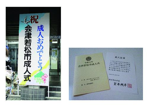20200127takahashi.jpg