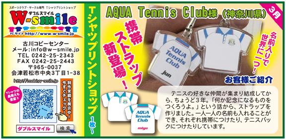 Aquatennisclub.jpg