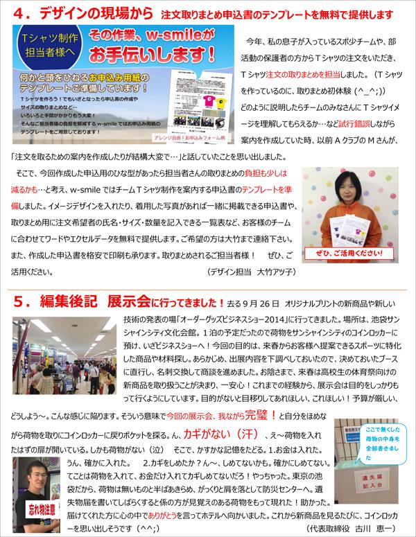 ニュースレター3枚目