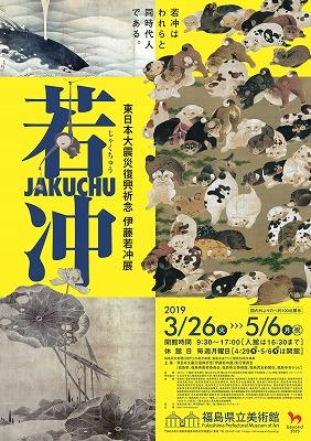 jakuchu2019-1.jpg