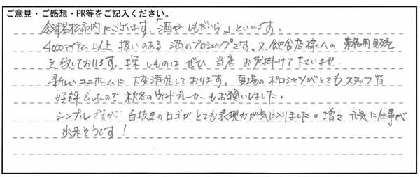 kansou_shimodairasama.jpg
