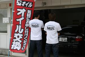 nago_300.jpg